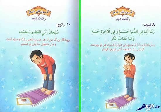 آموزش نماز با تصاویر کودکانه