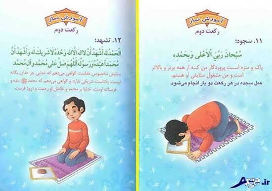 آموزش تصویری خواند نماز