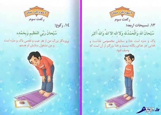 آموزش نماز خواندن به کودکان با عکس