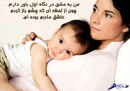 عکس نوشته مادر و فرزند