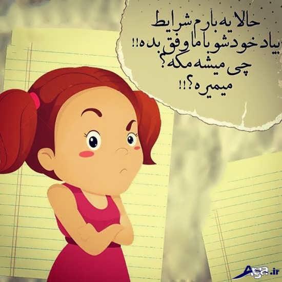 عکس نوشته دخترانه