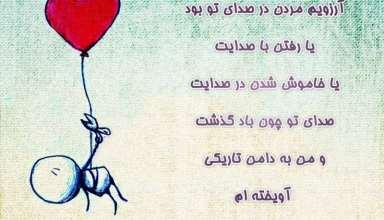 عکس نوشته کارتونی غمگین