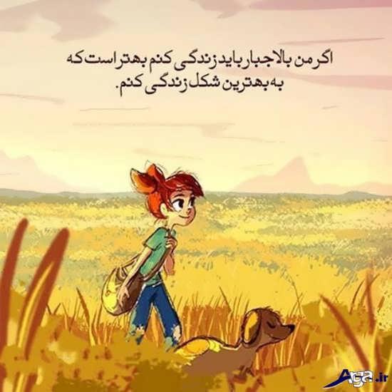عکس نوشته های کارتونی زیبا