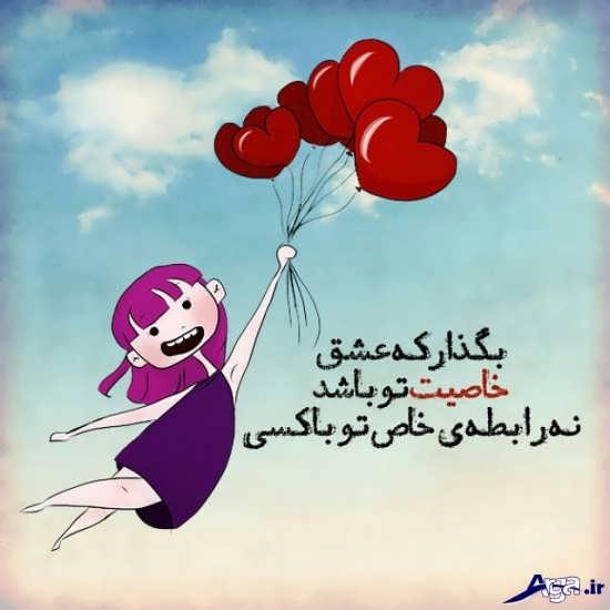 عکس نوشته کارتونی زیبا
