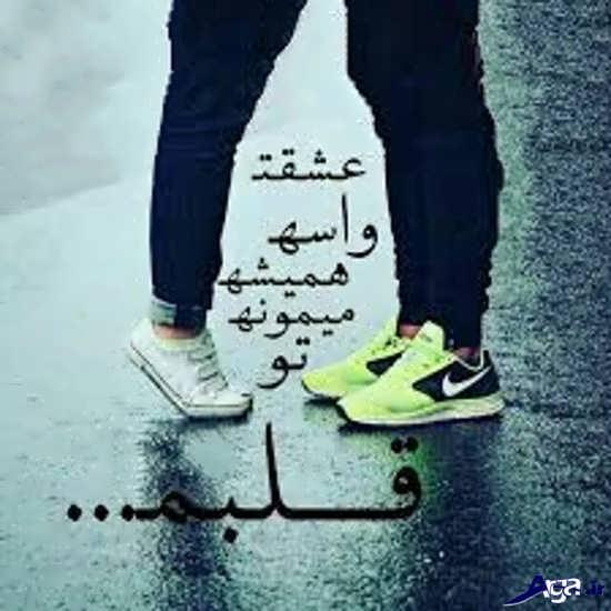 عکس نوشته عاشقانه در باران