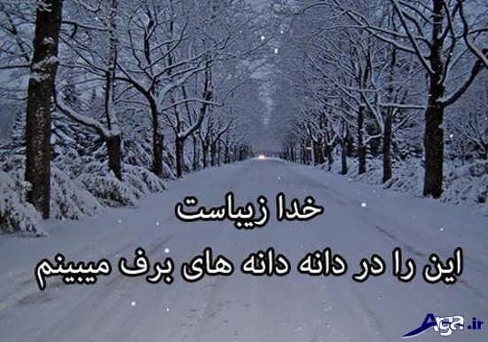 عکس نوشته های خاص در فصل زمستان