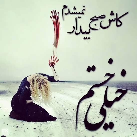 عکس نوشته های ناب و زیبا