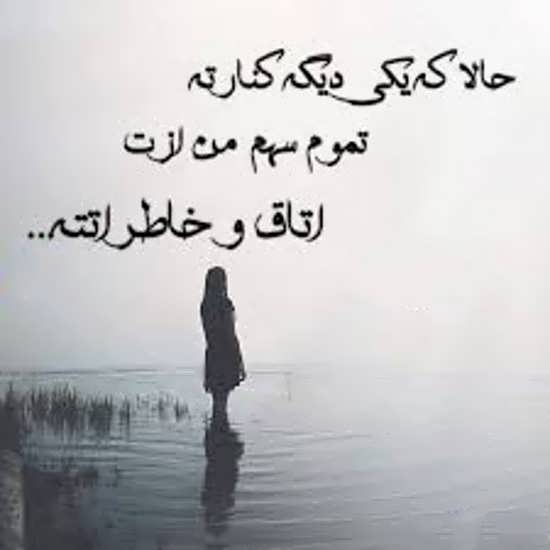 عکس نوشته های ناب و زبا
