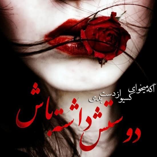 عکس نوشته های ناب و زیبای عاشقانه