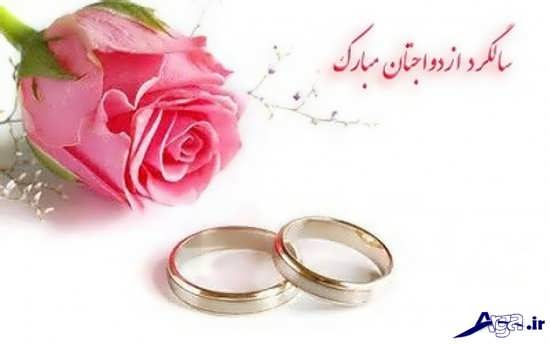 عکس تبریک سالگرد ازدواج گل