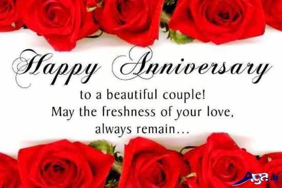 عکس تبریک سالگرد ازدواج خاص وزیبا