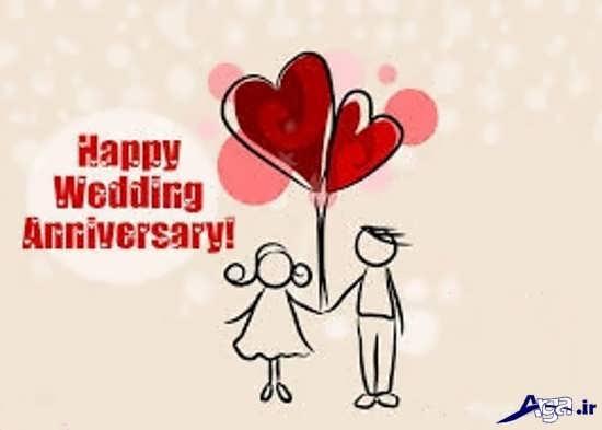 عکس تبریک سالگرد ازدواج بامزه و خاص
