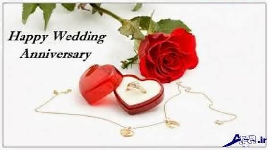 تصاویر رمانتیک تبریک سالگرد ازدواج
