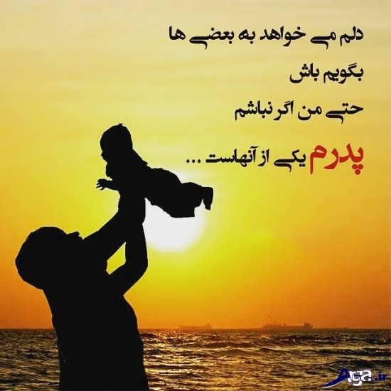 عکس نوشته پدر عاشقانه