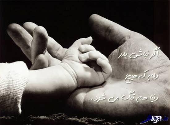 عکس نوشته های پدر