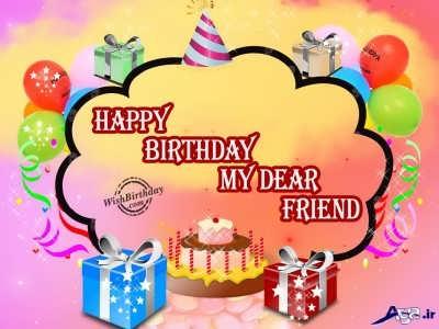 متن زیبا برای تبریک تولد به دوست