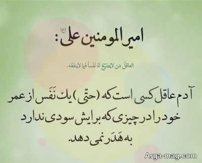 سخنان پند آموز حضرت علی (ع)