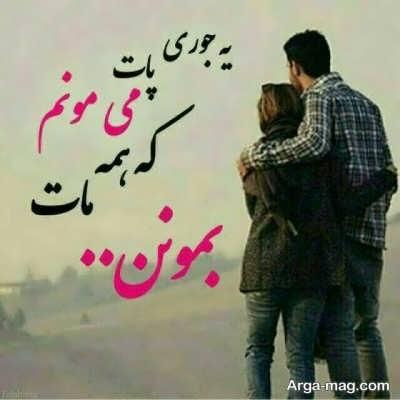 شعرهای عاشقانه برای همسر