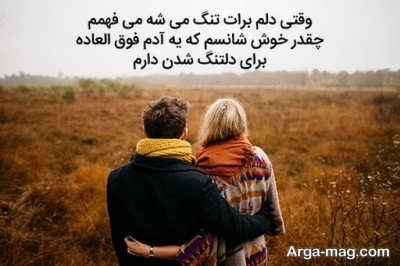 انواع متن عاشقانه برای شوهر