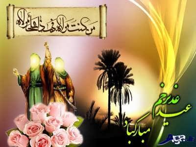 اس ام اس تبریک به مناسبت عید غدیر