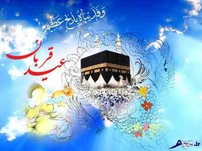 sms-eid-al-adha-2
