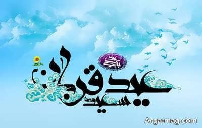 جملات خواندنی برای عید قربان