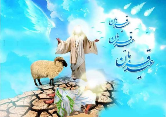 اس ام اس عید قربان جدید