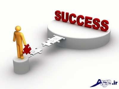 بدست آوردن موفقیت در زندگی