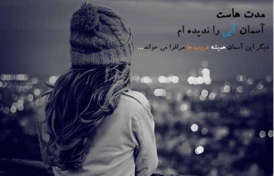 عکس نوشته های غمگین تنهایی