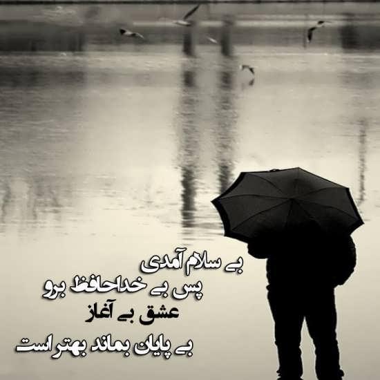 عکس نوشته غمگین و احساسی