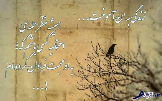 عکس نوشته درباره زندگی