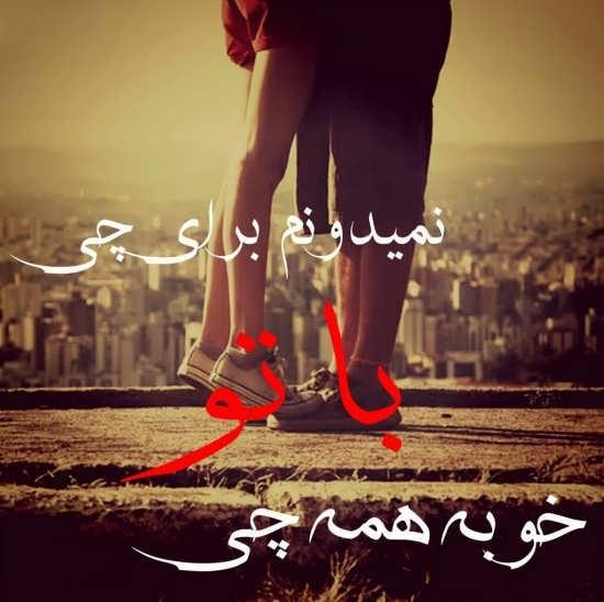 عکس نوشته عاشقانه دونفره