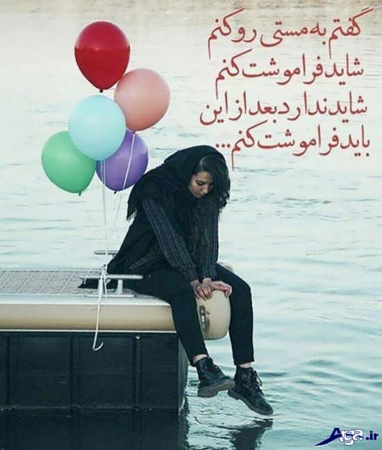 عکس نوشته های غم انگیز و احساسی