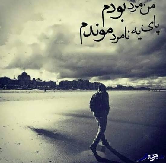 عکس نوشته تنهایی و رمانتیک