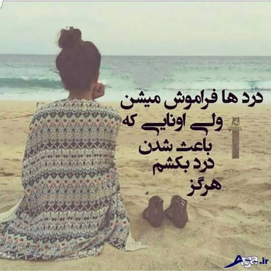 عکس نوشته های زیبا و غمگین