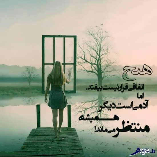 عکس نوشته های زیبای احساسی