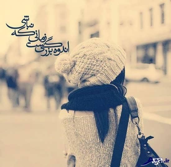 عکس نوشته های دخترونه بسیار زیبا