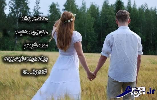 عکس نوشته های زیبا و عاشقانه