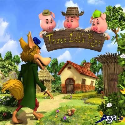 داستان گرگ و بچه خوک ها