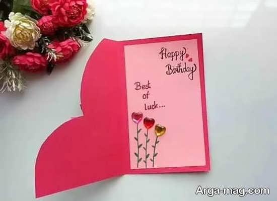 ایده کارت تبریک تولد جذاب