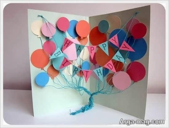 ایده کارت تبریک تولد زیبا