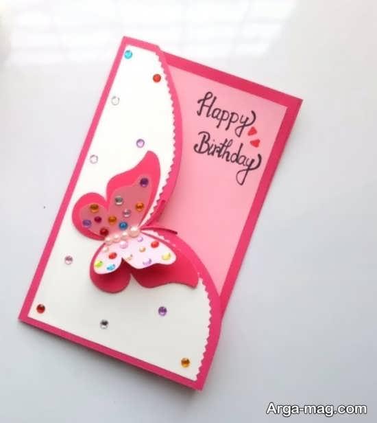 ساخت کارت تبریک تولد زیبا