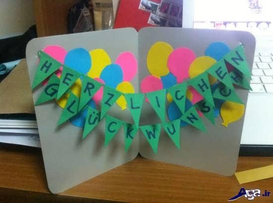 ایده ساخت کارت پستال تولد