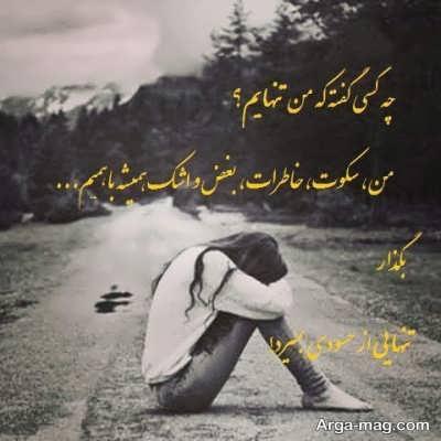 شعرهای کوتاه غمگین عاشقانه