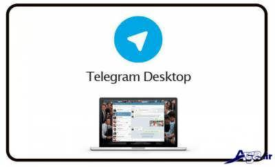 نصب تلگرام در کامپیوتر