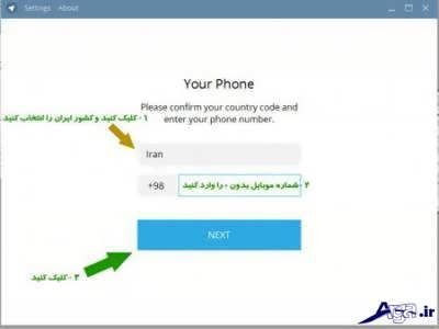 نصب تلگرام در ویندوز