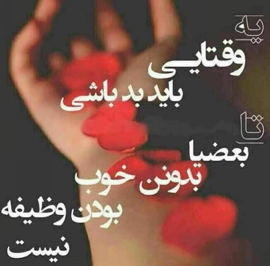 عکس نوشته های زیبا.مطالب عاشقانه.