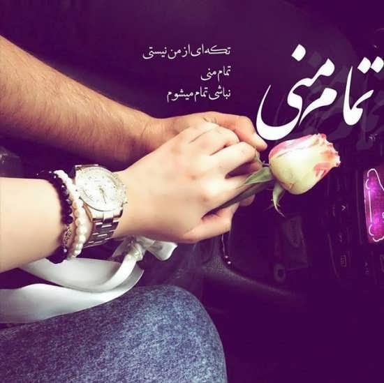 عکس نوشته های زیبا و جذاب احساسی