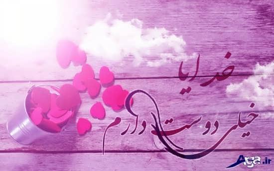 عکس نوشته های زیبا و جذاب عاشقانه