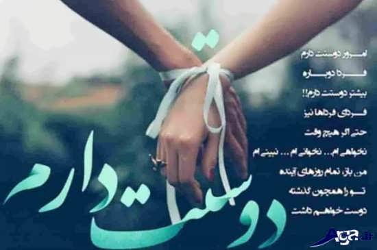 عکس نوشته دوستت دارم عاشقانه